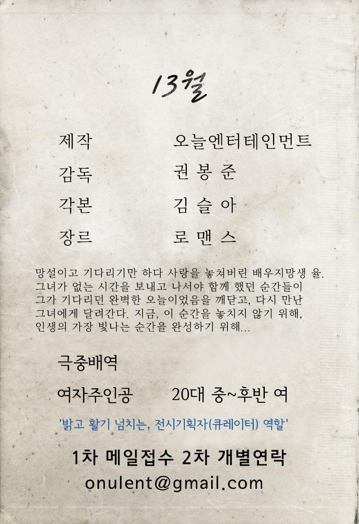 13월_오디션paper_0808_2.jpg