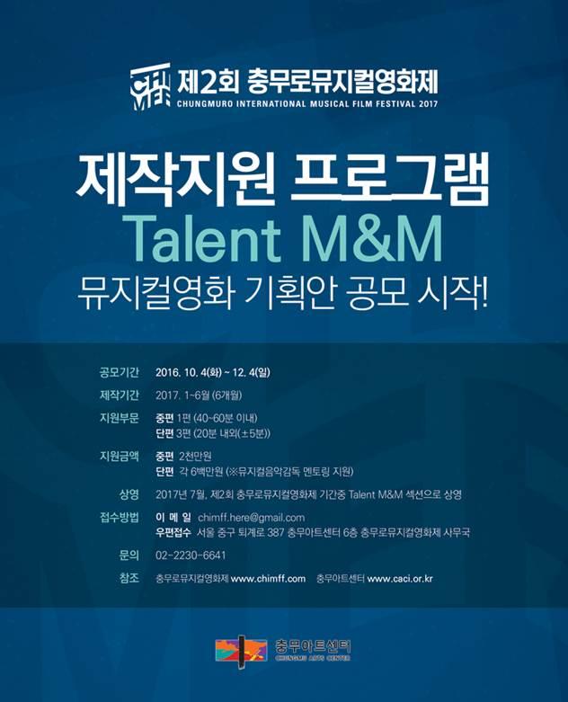 제2회 충무로뮤지컬영화제 Talent M&M_.jpg