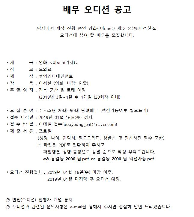 비rain 배우 오디션 공고.png