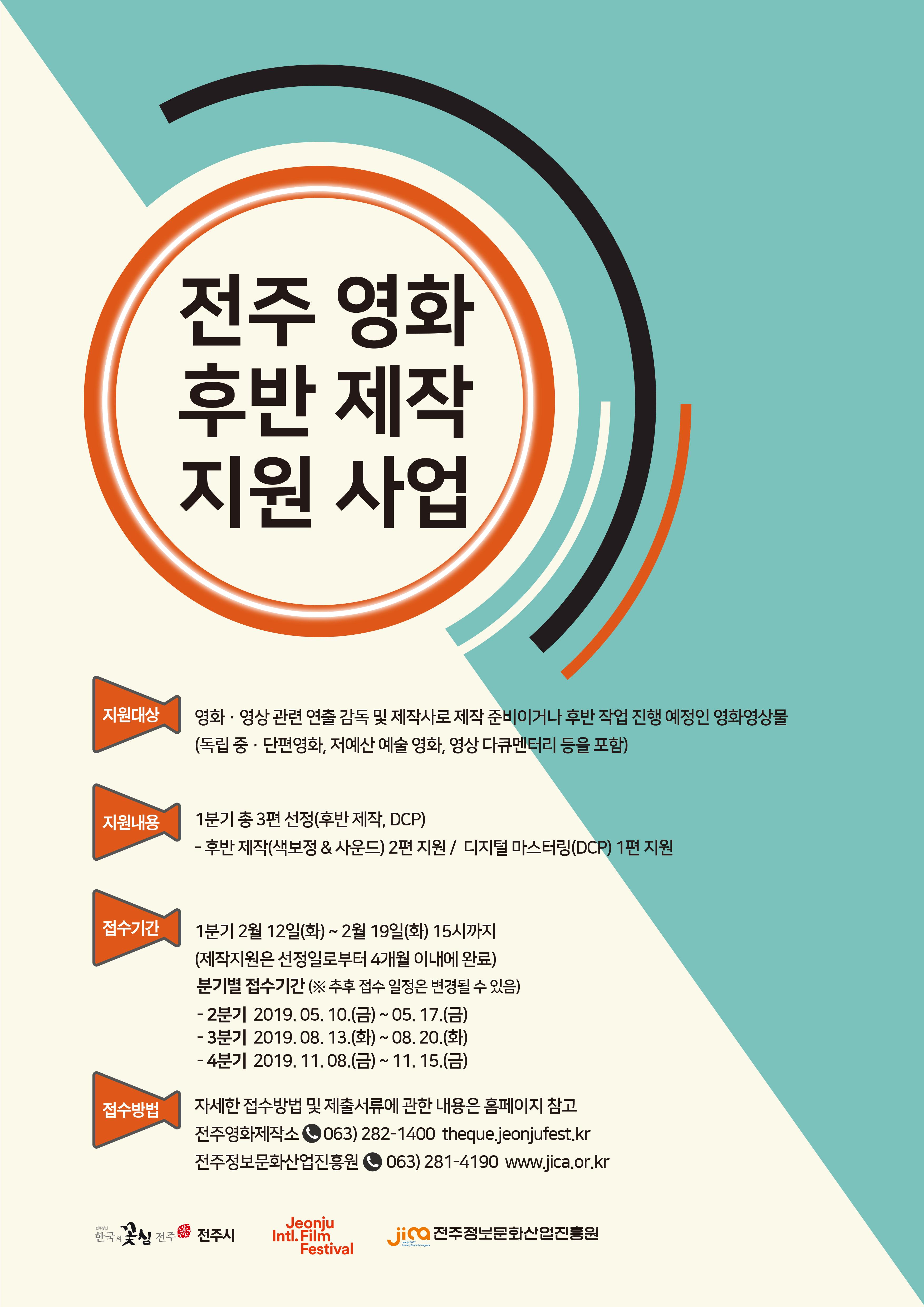 전주영화제작소_후반제작지원사업웹포스터-최종.jpg