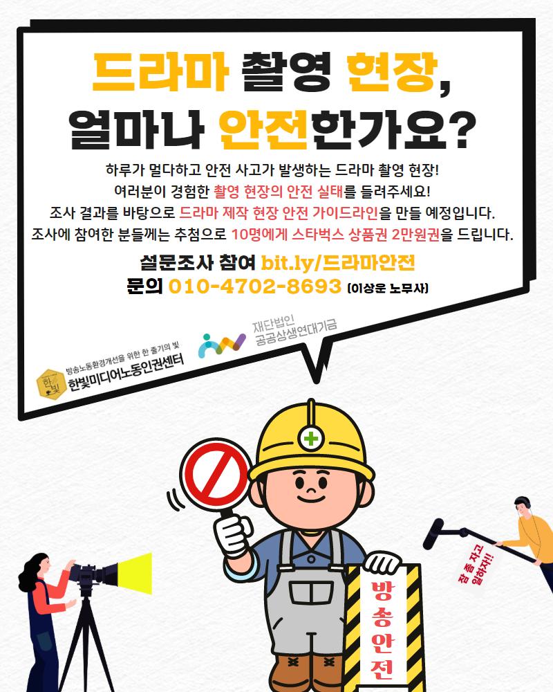 드라마 촬영현장 안전 설문 웹자보 (1).png