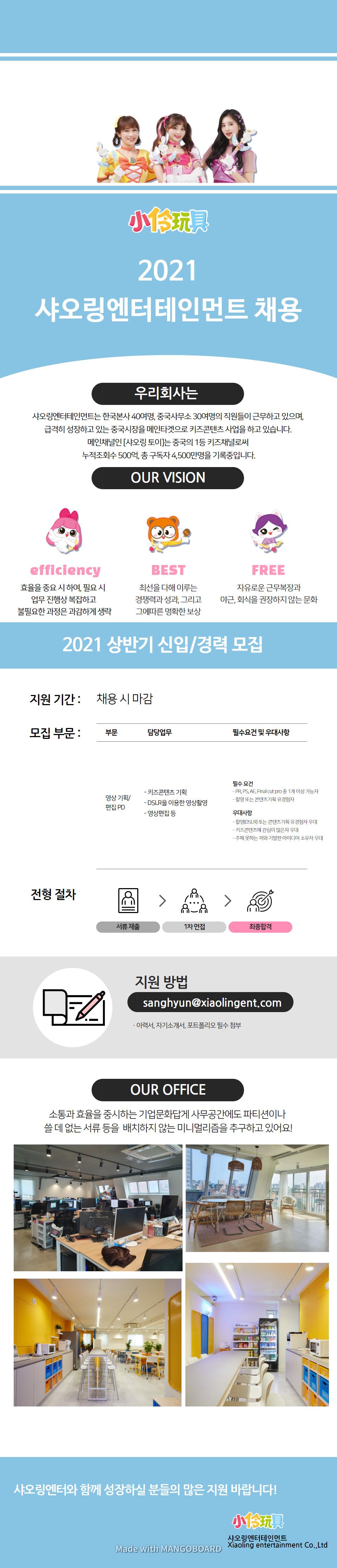 샤오링엔터 2021 채용공고(최종).jpg