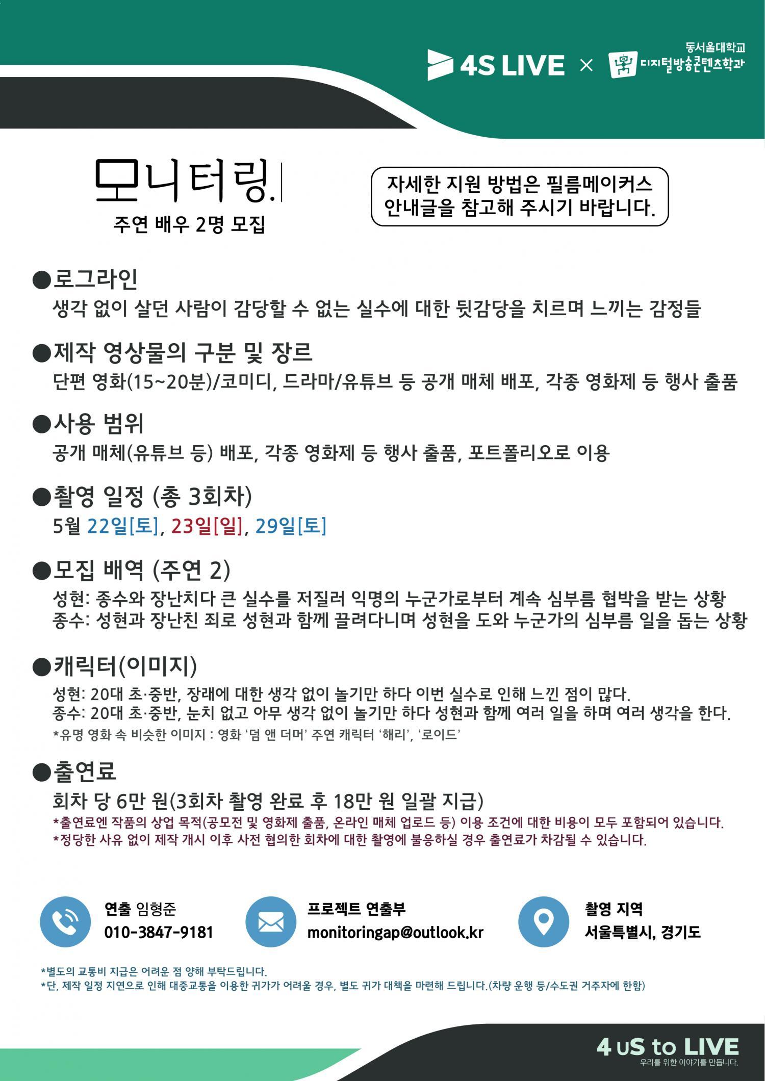 배우 모집 글(필름메이커스) 작성안.jpg