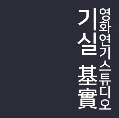 기실영화연기스튜디오