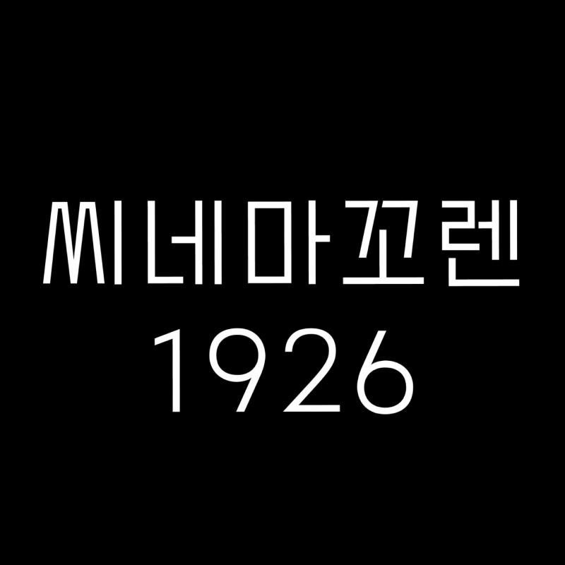씨네마꼬렌1926